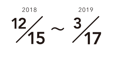 2018/12/15〜2019/3/17